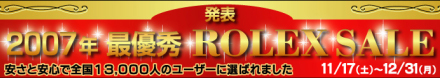 2007年 最優秀 ROLEX SALE 11/17(土)〜12/31(月)